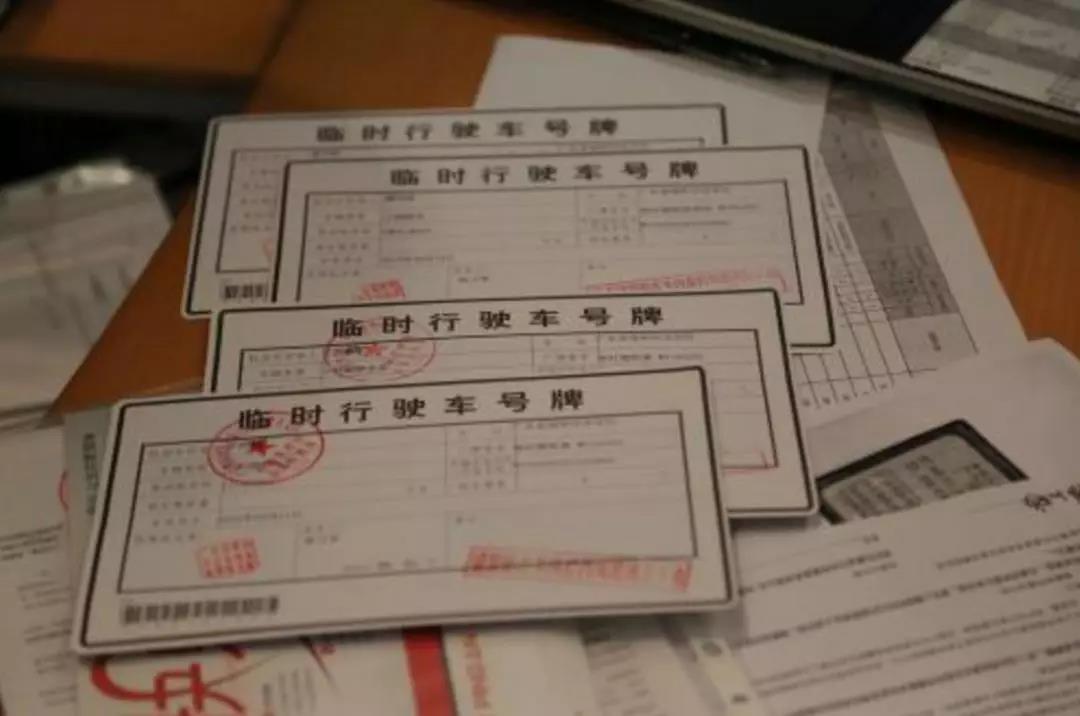 丰田-IZOA 奕泽 高密市富安汽车贸易有限公司提供假临时号牌导致无法正常上牌