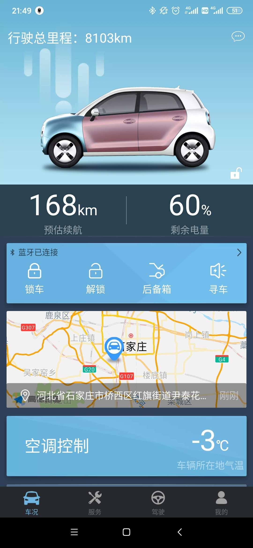 长城汽车-欧拉R1   续航虚标,消费欺诈。