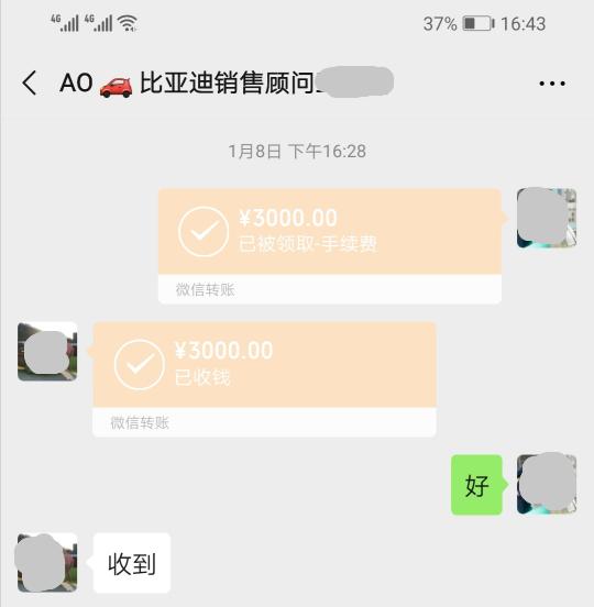 比亚迪-秦   4Sd店销售员私下加收按揭手续费