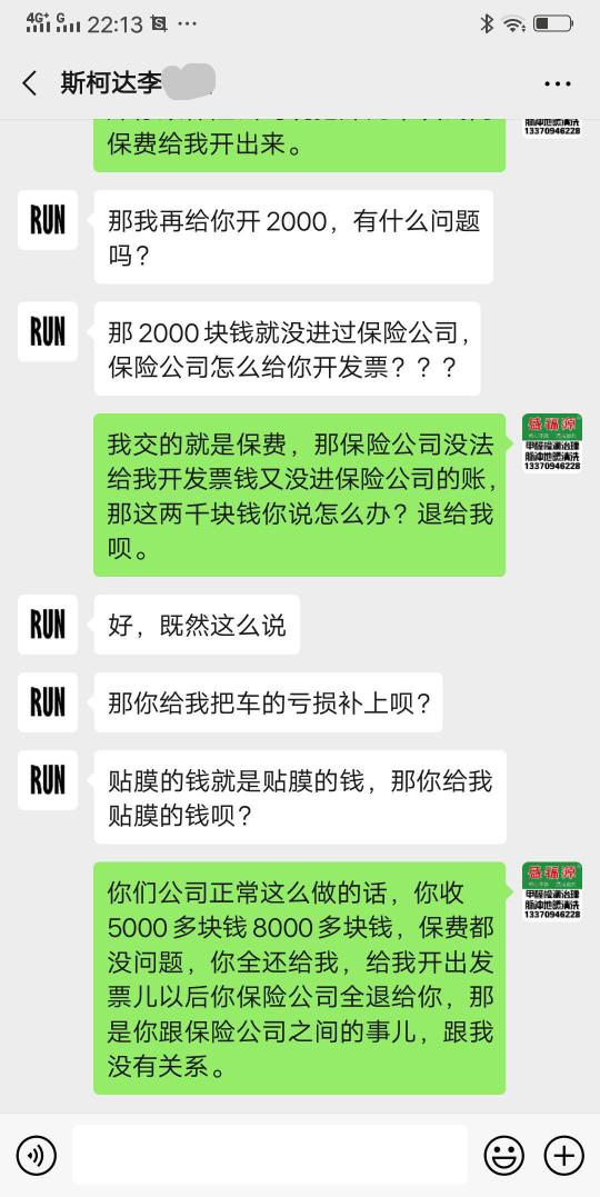 斯柯达-柯米克 烟台大成鸿远斯柯达4S店欺诈消费者