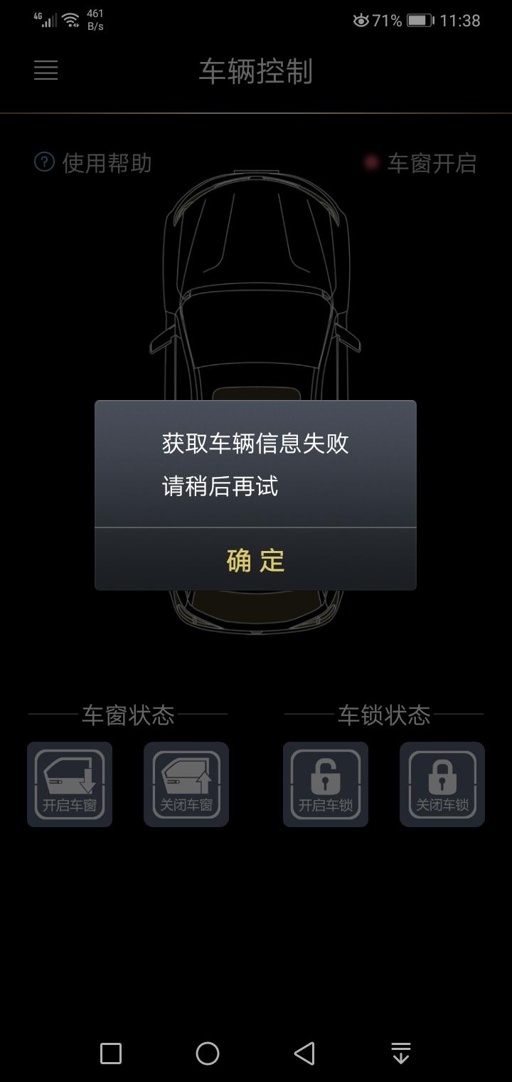 吉利99XXXX开心-博越   app无法远程控制