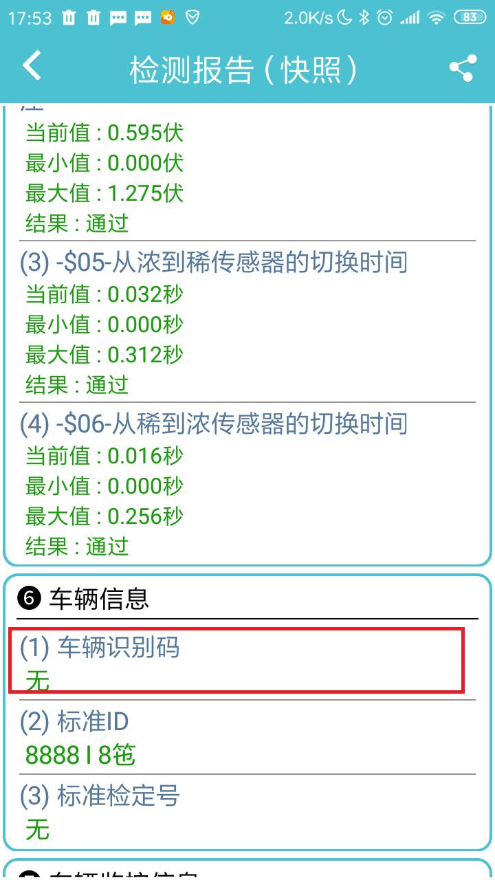 东风小康V07S 行车电脑ECU无车架号无法年审