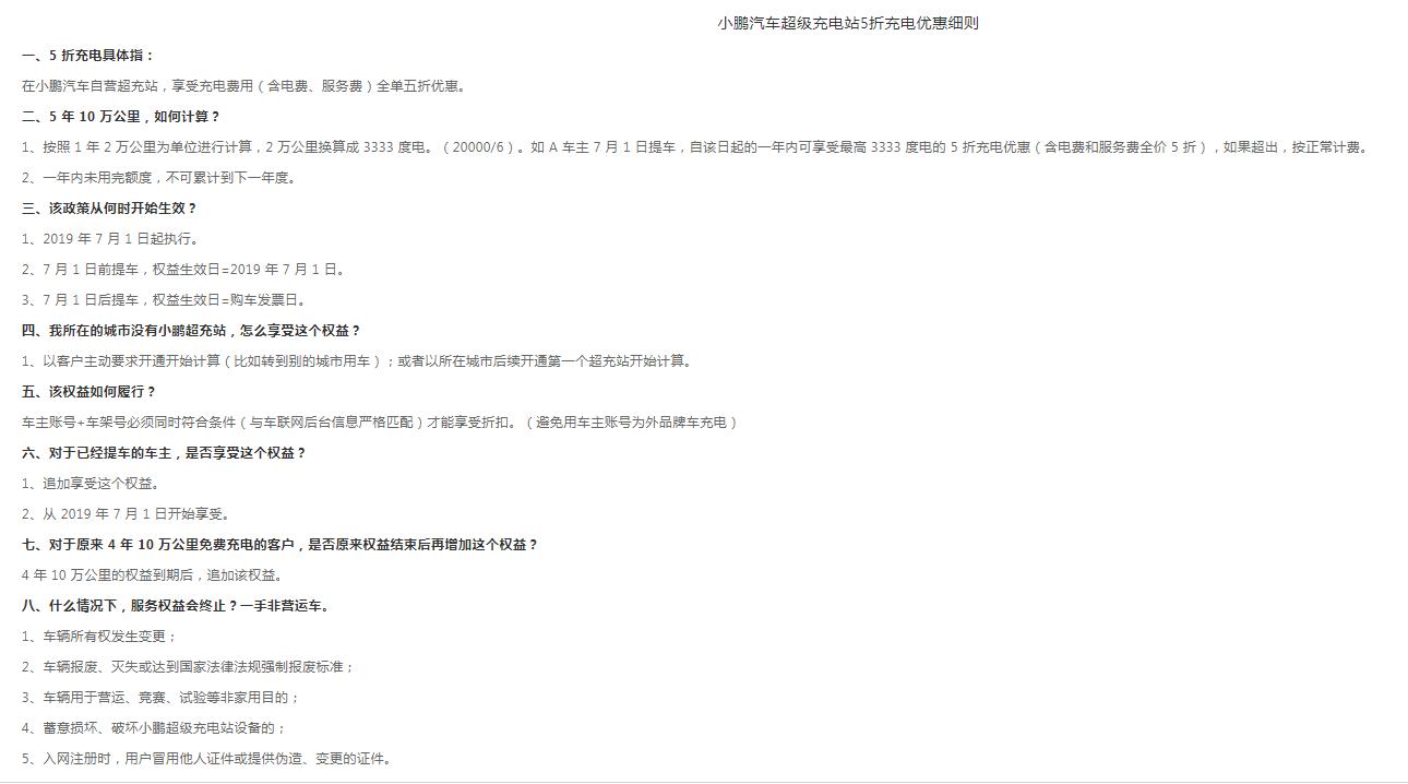 小鹏99XXXX开心-IDENTY X 网络销售宣传的优惠政策条款与实际宣传不符