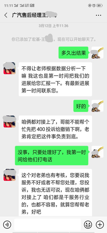 广汽传祺-传祺GA8 怠速抖动严重,整车身都有抖动