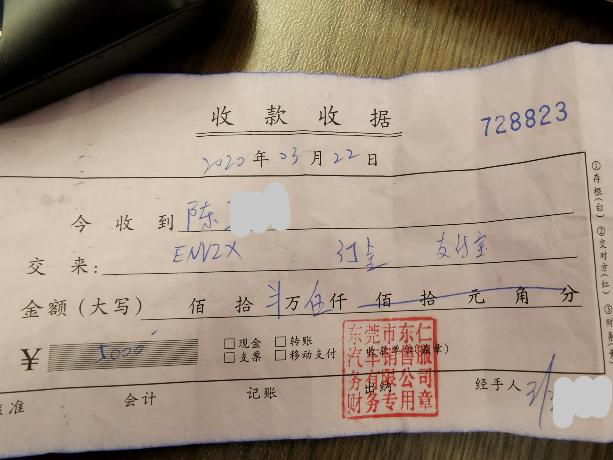 本田-思域 4S店拒绝退还订金