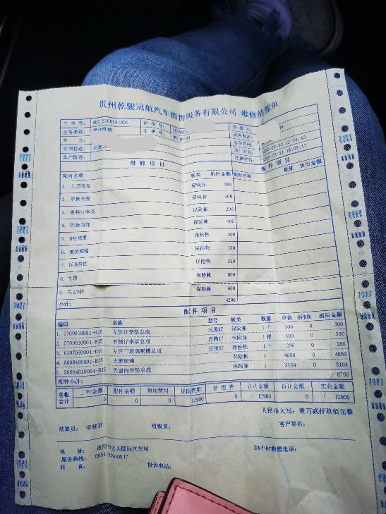 汉腾汽车-汉腾X7 经销商未按标准更换定损配件