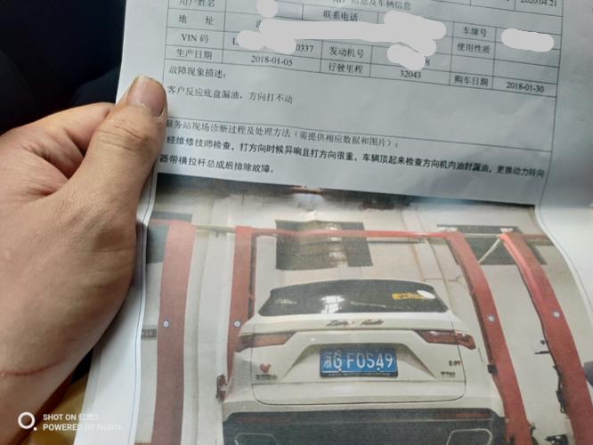 众泰-众泰T700 众泰厂家推托不给换零件