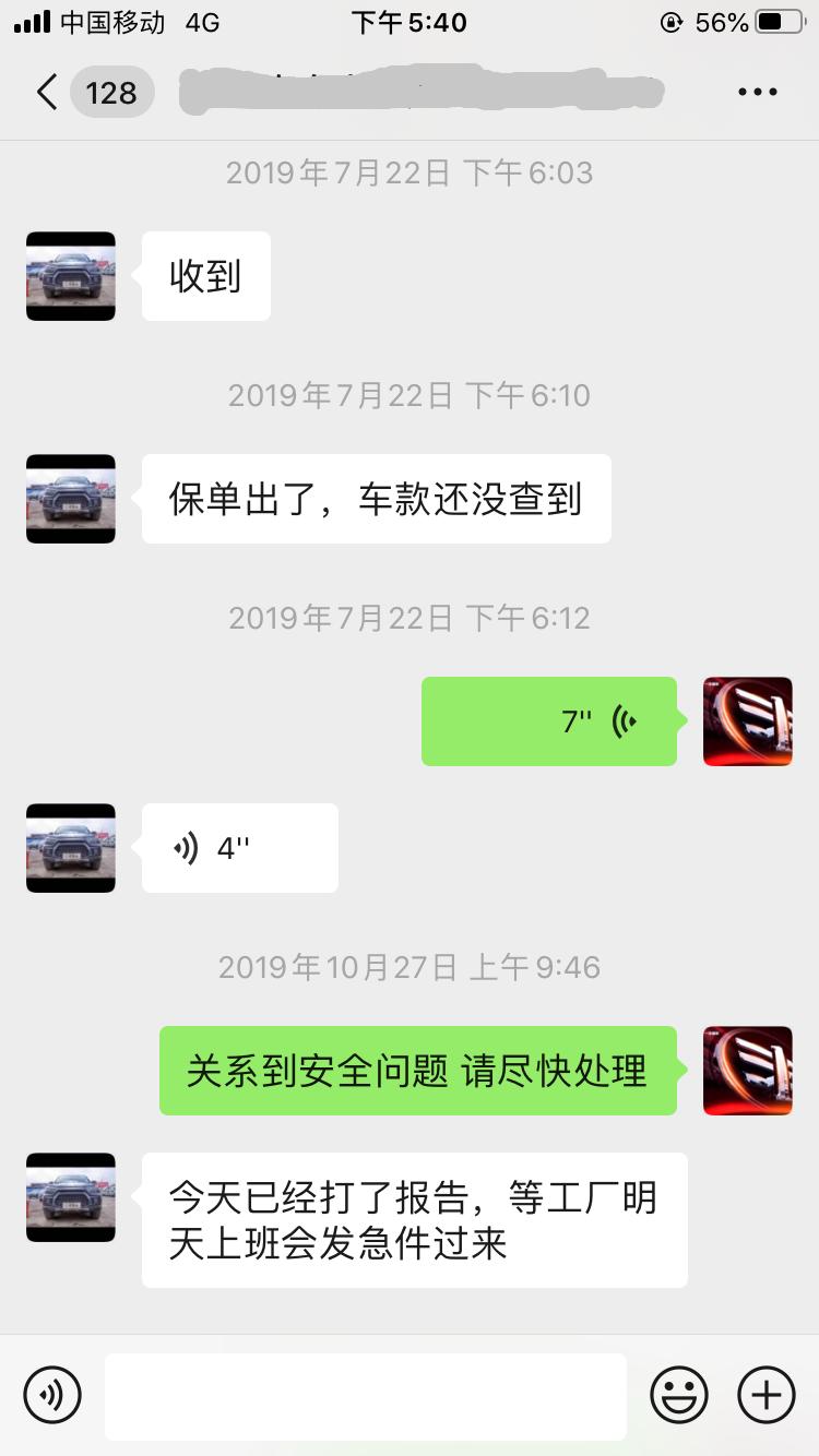 江铃-域虎3 刹车失灵导致车辆报废