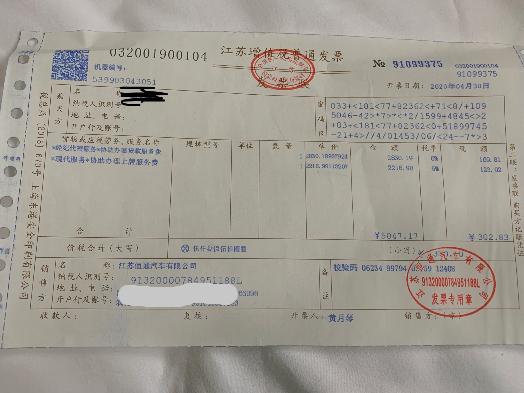 本田-本田CR-V  江苏恒通你的服务收费需要这么高,你提供哪些服务