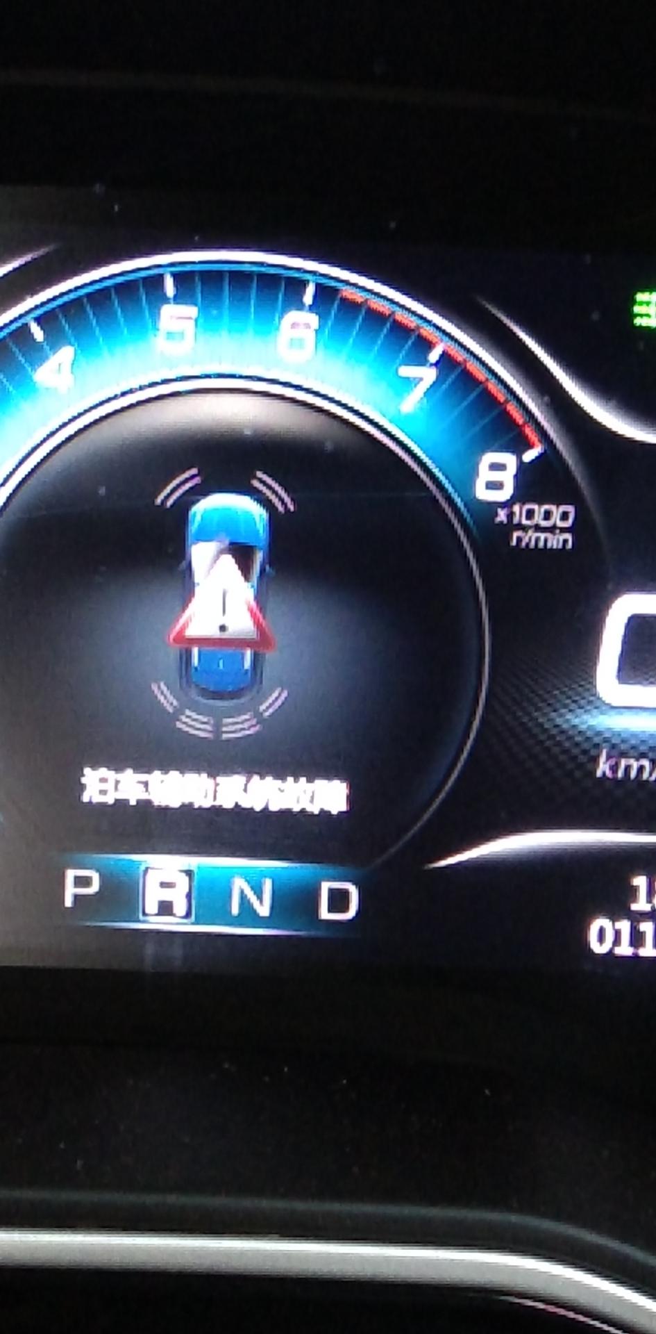 斯威汽車-SWM斯威G01 水管漏水,儀表間斷出現泊車系統故障警報