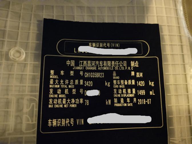 昌河-福瑞达K22 跟商家买2020年新车商家给我2018年库存车