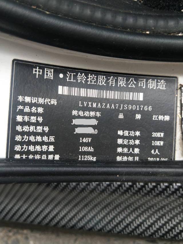 江铃集团新能源-江铃E100 大量电池包故障