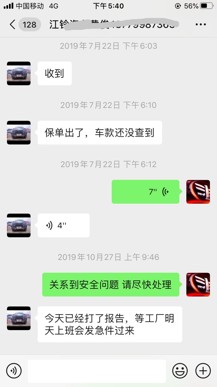 江鈴-域虎3 剎車失靈導致車輛報廢