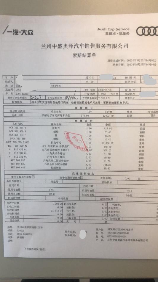 奥迪-奥迪A4L 变速箱质量问题,电子通讯录总成质量问题