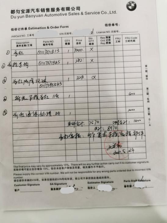 宝马-宝马3系GT 贵州都匀宝源推脱责任