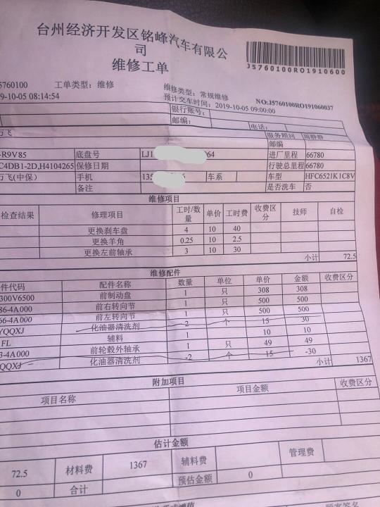 江淮-瑞风M4 前刹车盘抖动