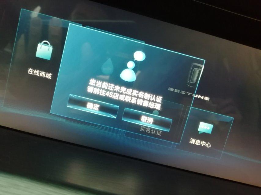 奔腾-奔腾T77 车载联网问题