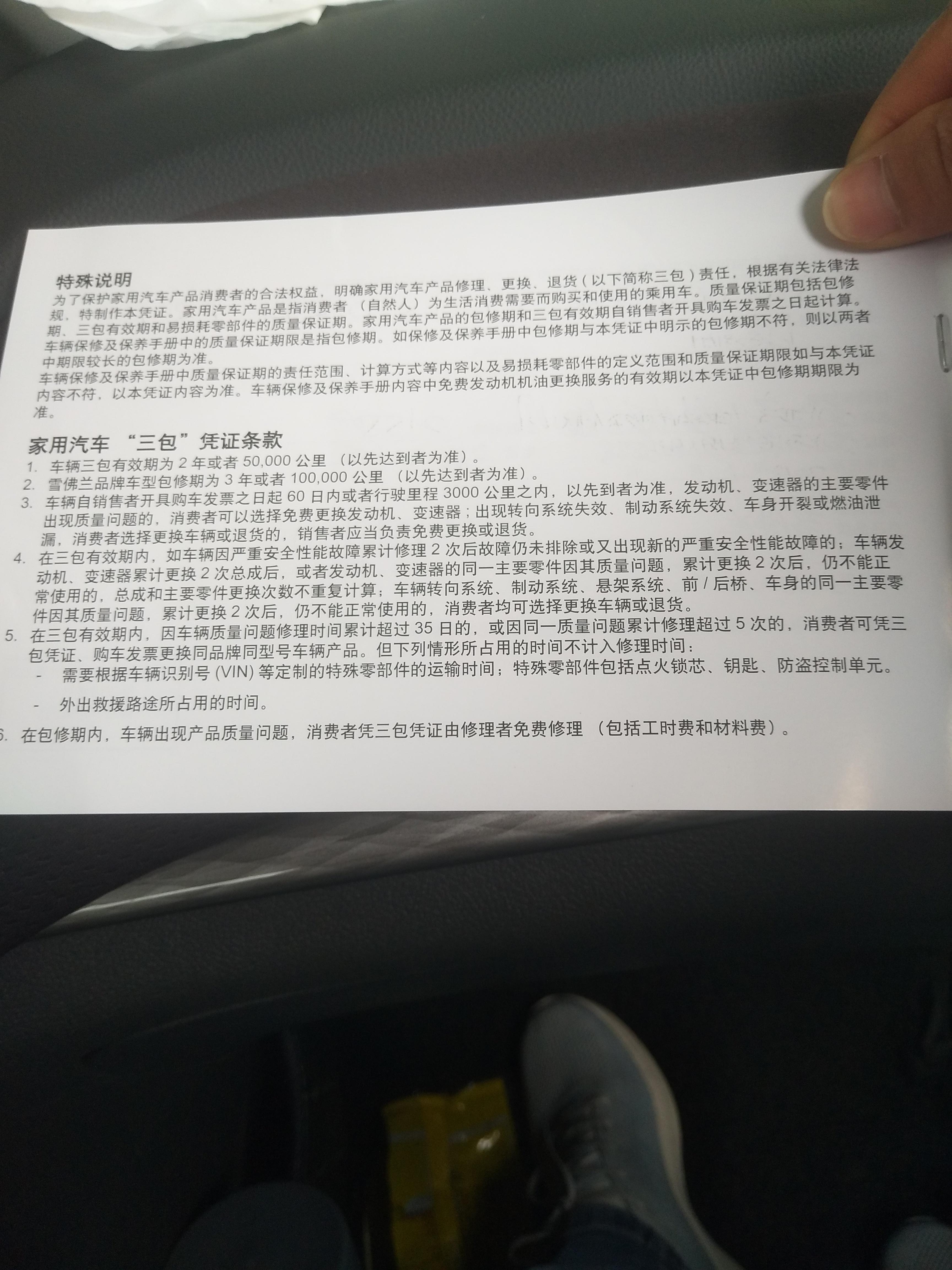 雪佛兰-迈锐宝 三包期内中控多媒体屏故障  4S店不履行三包
