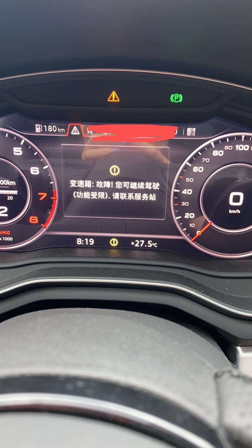 奥迪-奥迪A4L 变速箱报警维修不好