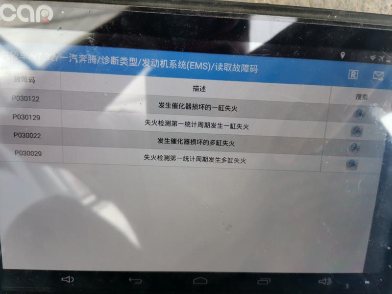 奔騰-奔騰B30 發動機故障燈亮,抖動