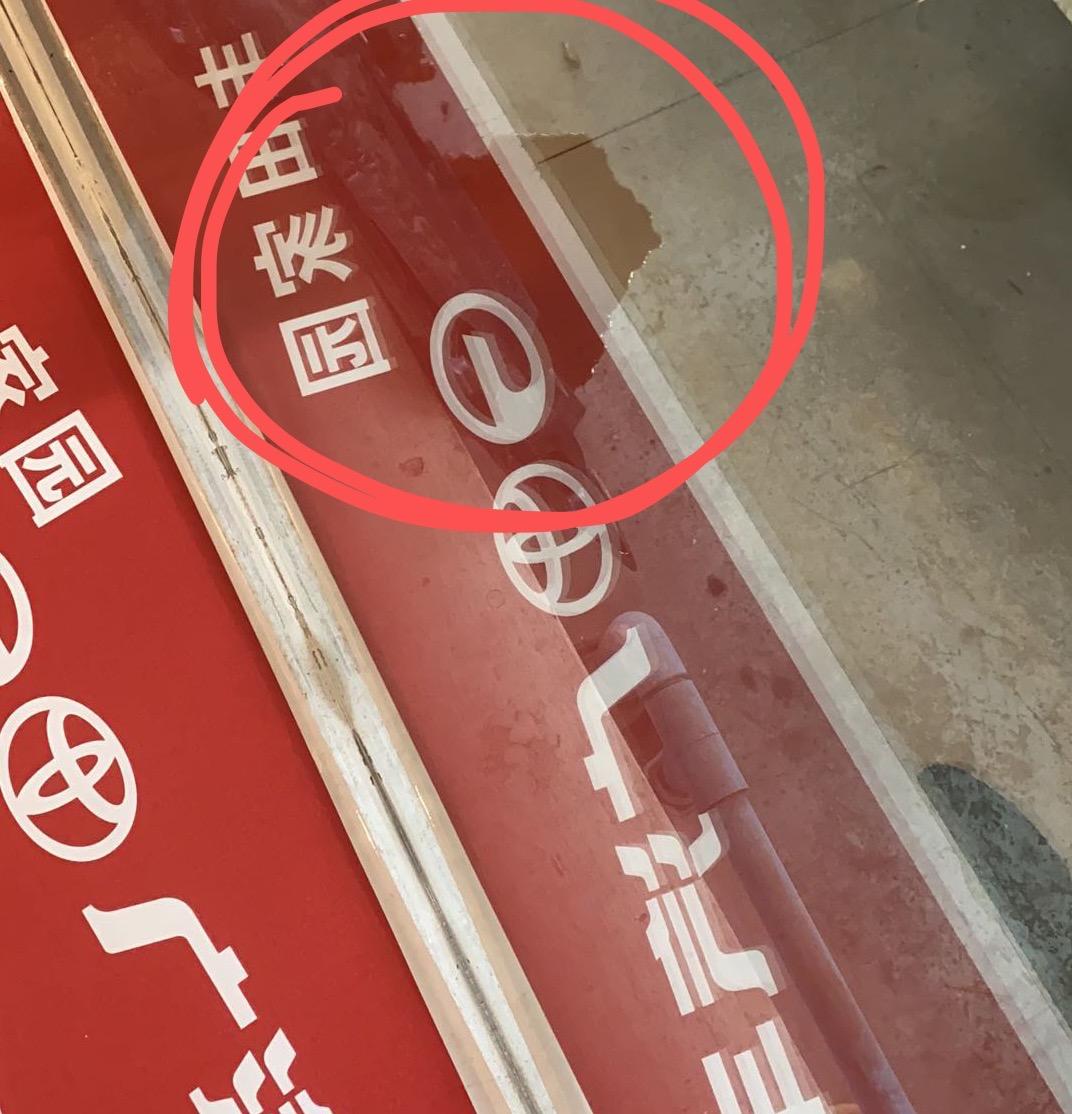 丰田-丰田C-HR三大件频繁出现问题,严重危害行驶安全,因此强烈要求退车!!