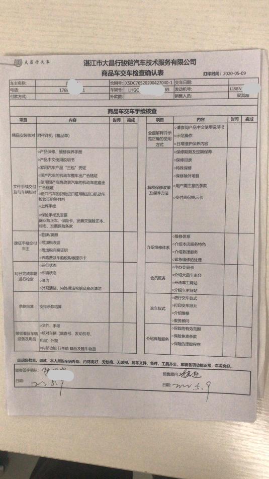 本田-雅阁新车变二手车