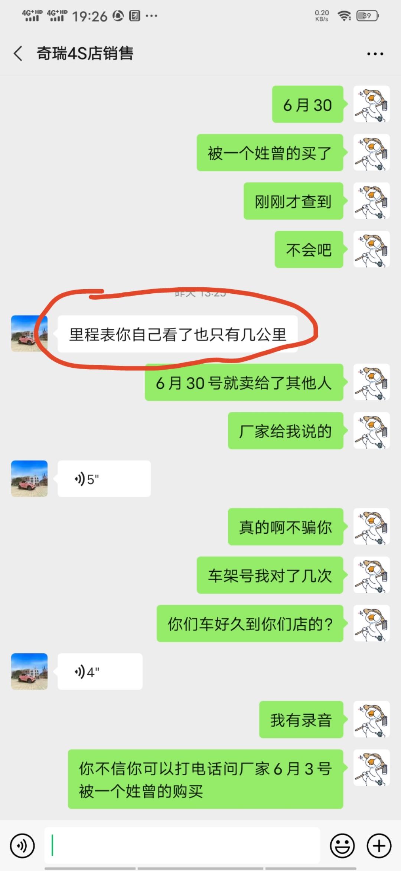 奇瑞-eQ1 销售欺诈