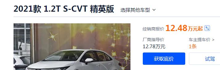 丰田-卡罗拉 被一汽丰田4S店欺诈