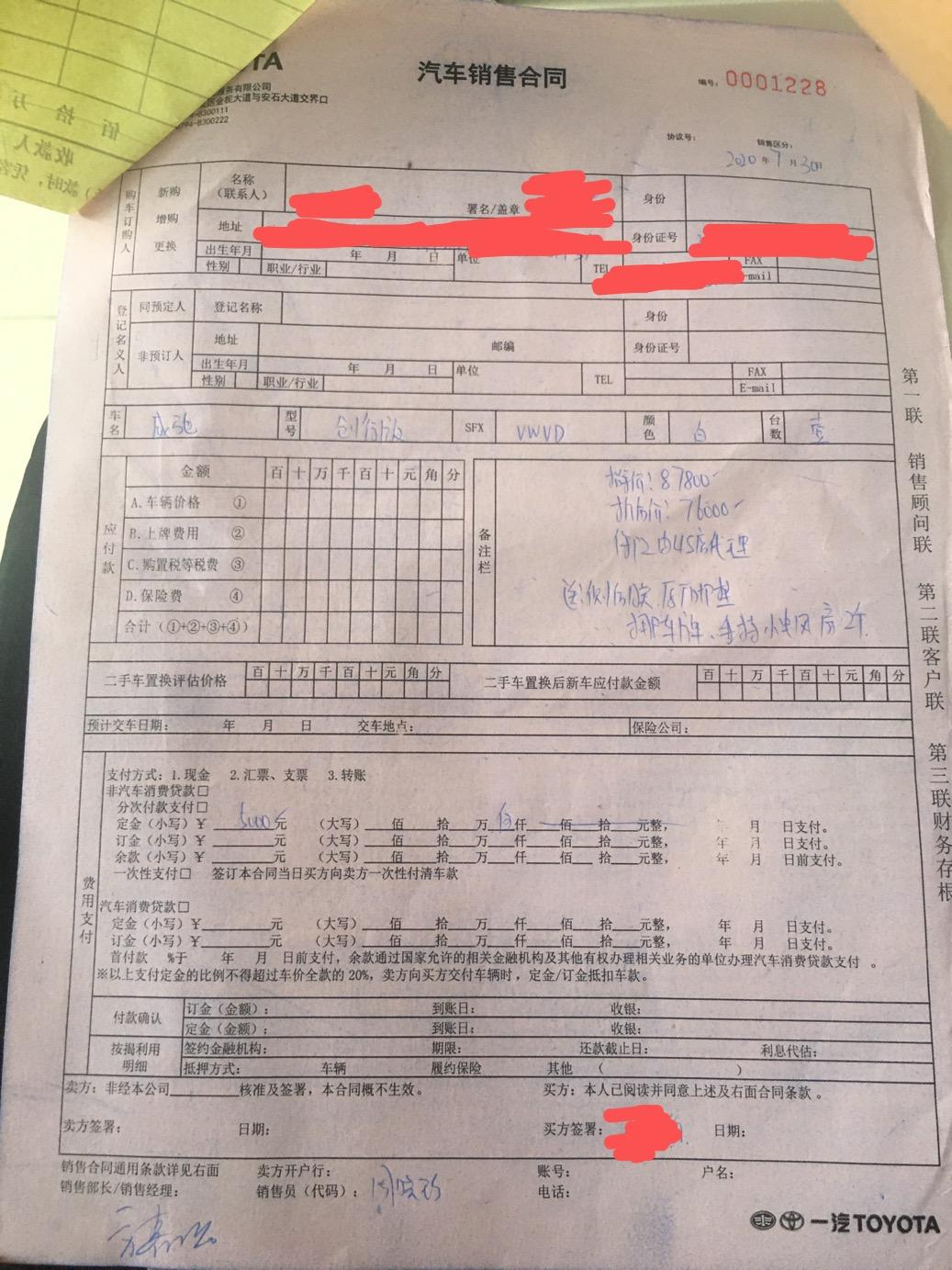 丰田-威驰 4s店强制买保险不退订金,厂家和4s店沆瀣一气,4s店拿了订金丢了民心