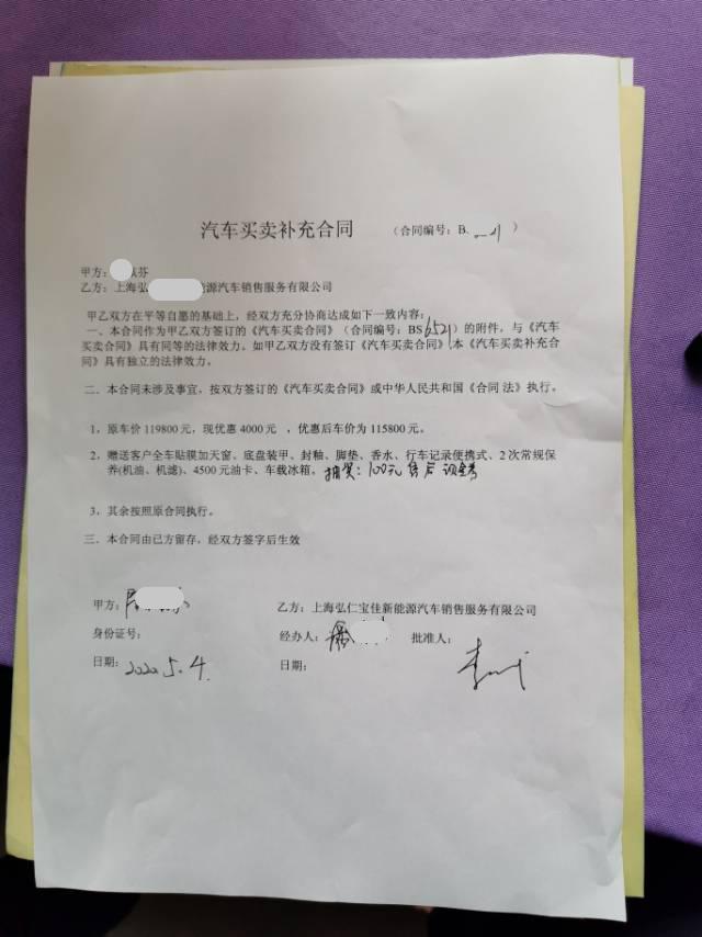 比亚迪-宋Pro 投诉比亚迪上海弘仁宝佳销售公司售后混乱,拖欠油卡