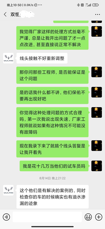 新宝骏-新宝骏RS-5 车辆失速趴窝,售后隐瞒实况