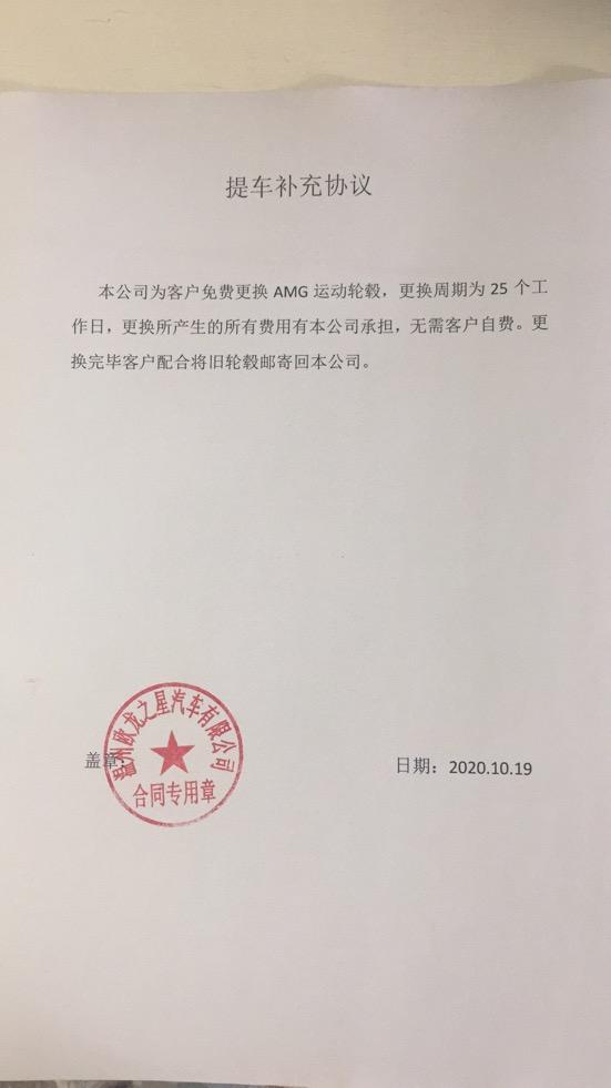 奔驰-GLE AMG4s店联合资源商诈骗