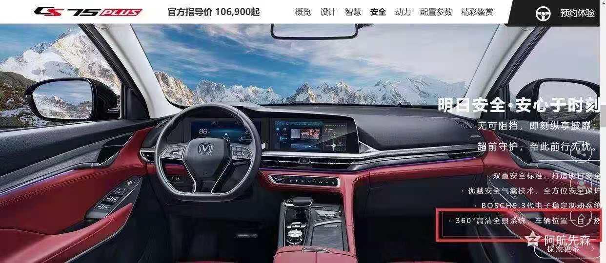 长安-CS75 PLUS  车机系统卡顿,全景影像模糊不清