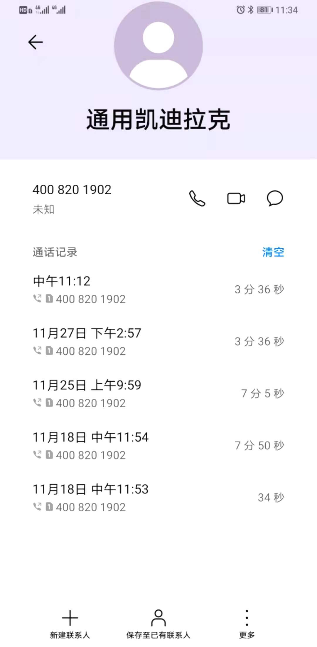 凯迪拉克-凯迪拉克XT4 答应赠送的原厂三代流媒体迟迟不赠送