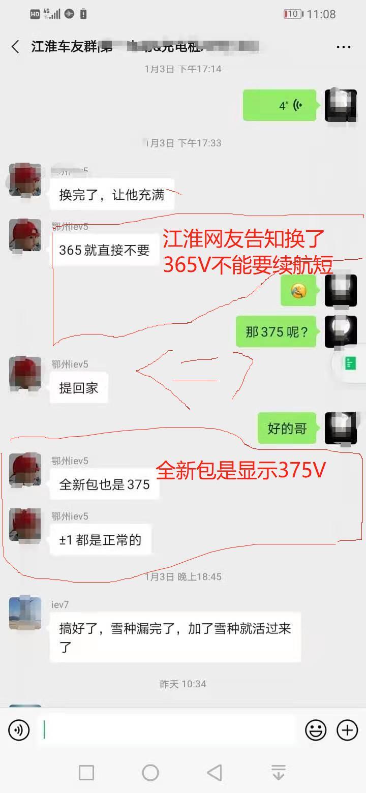 江淮-江淮iEV 召回换的电池包不是新电池包,换了续航严重缩水