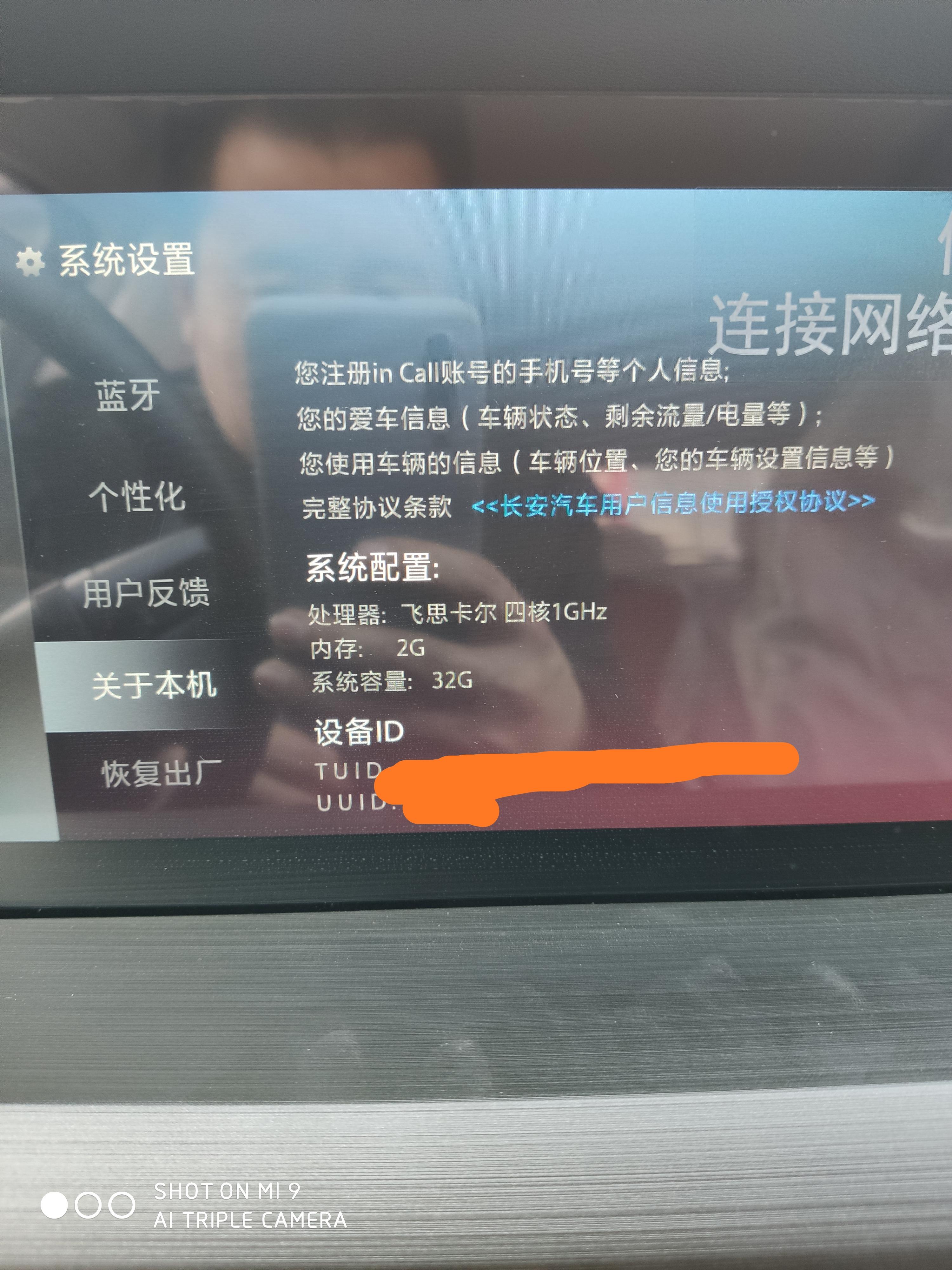 长安-CS75 PLUS车机卡顿,360影像模糊不清,反应迟钝