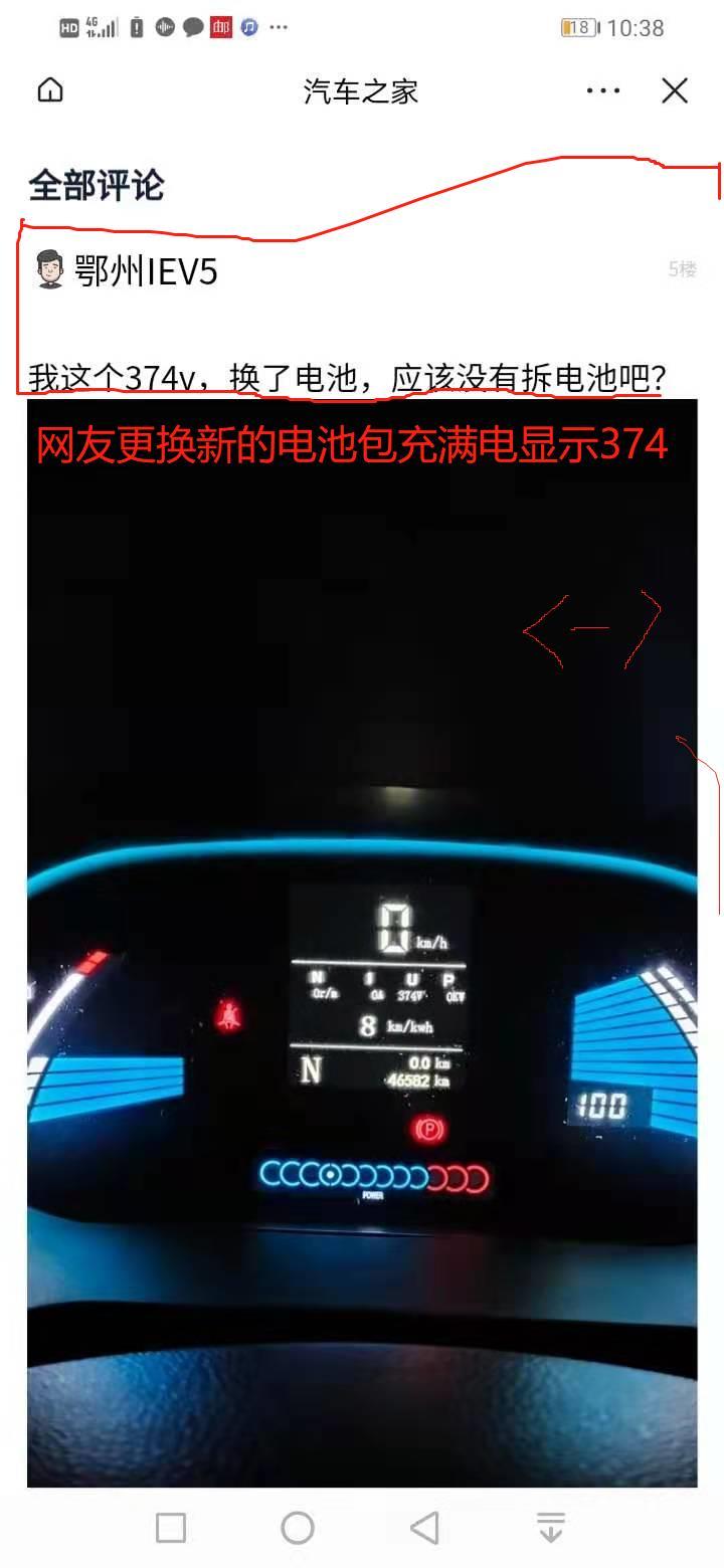 江淮-iEV 召回換的363V,新車是375V,說是新電池包 ,續航嚴重縮水天理何在