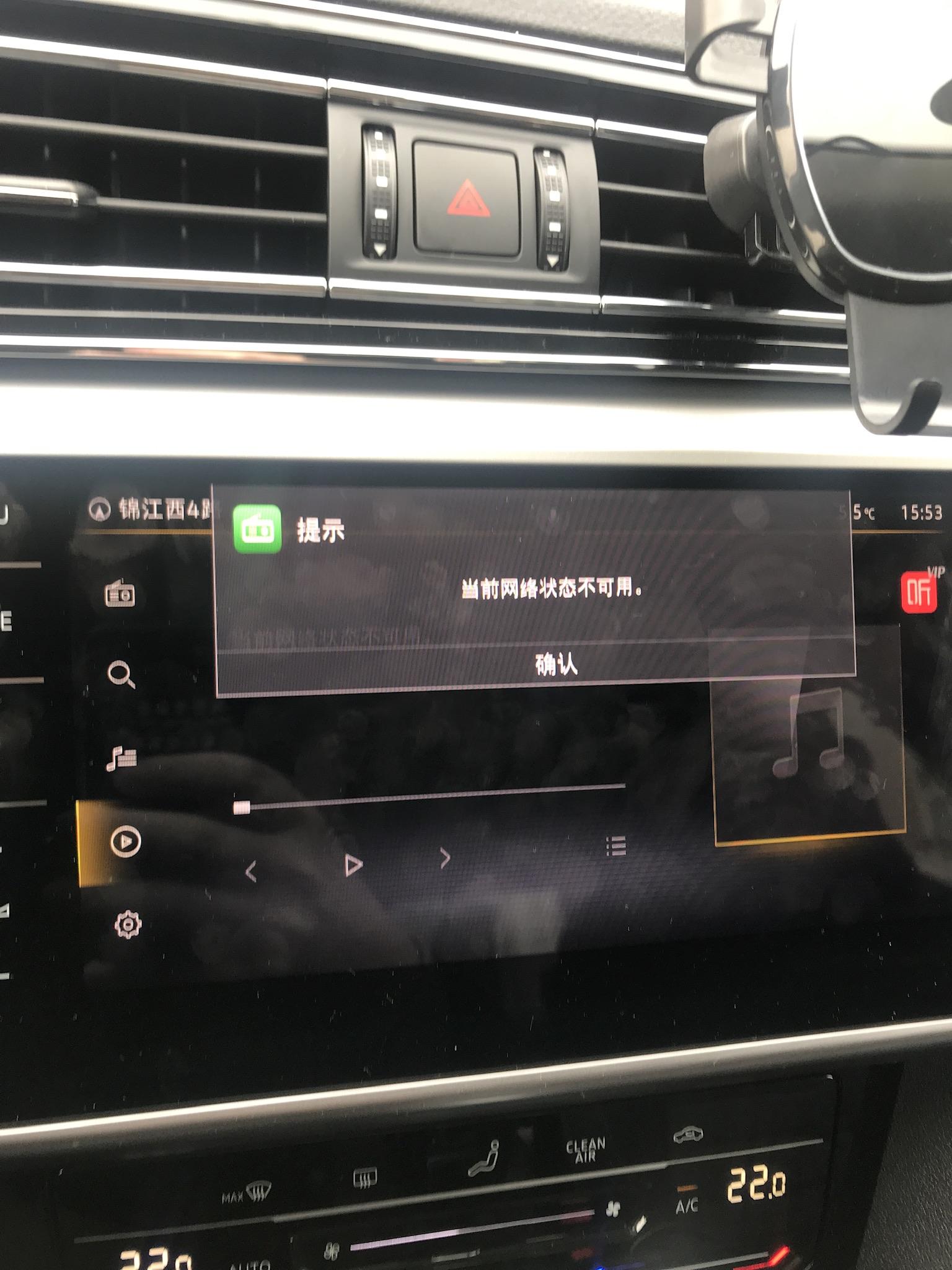 大众-凌渡  关于凌渡21款舒适版车联网无法使用的事宜