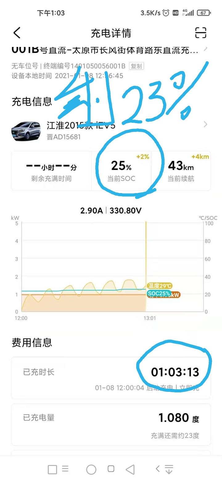 江淮-iEV召回換的363V,新車是375V,說是新電池包 ,續航嚴重縮水天理何在