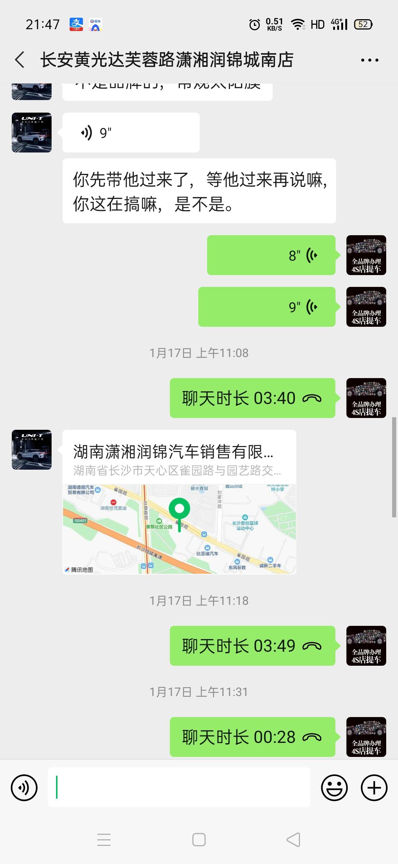 长安-CS75长沙潇湘润锦城南店 欺诈销售