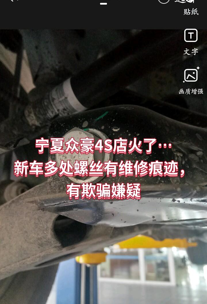 吉利汽车-帝豪宁夏众豪出售问题车厂家不监督不予回复