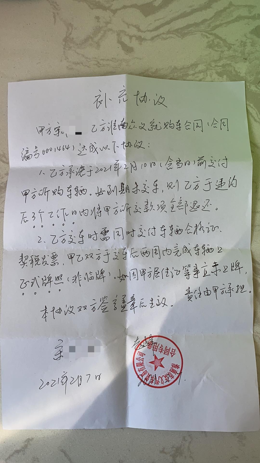 名爵-5 淮南众义名爵4s店欺诈众多消费者,涉案金额近百万