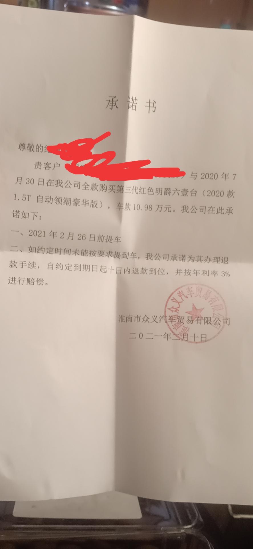 名爵-名爵6淮南市众义汽车贸易有限公司全款购车至无车无退款