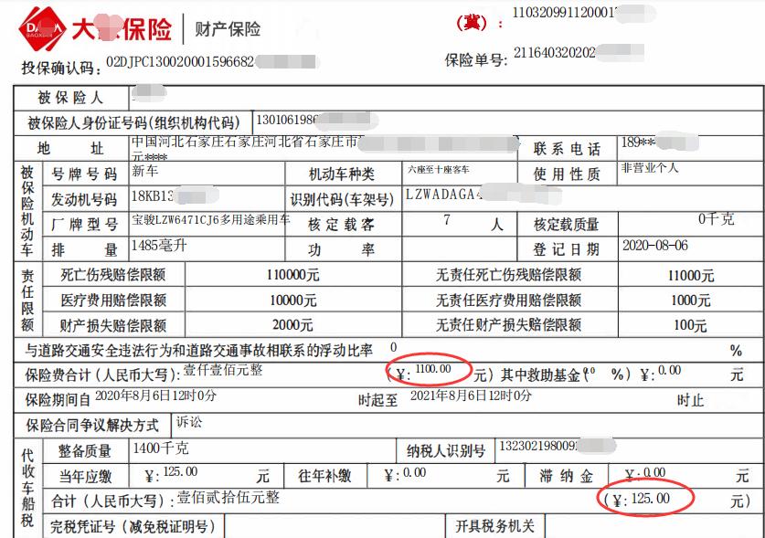 宝骏-730 4S店利用保险平台进行价格欺诈,厂家纵容不管