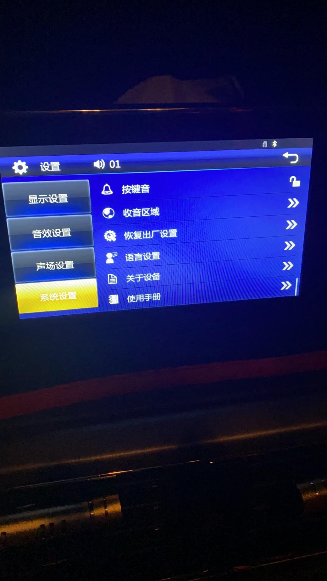 东风风光S560影音娱乐系统主机出死机索赔主机换回来一个主机不一样功能缺失无线功能