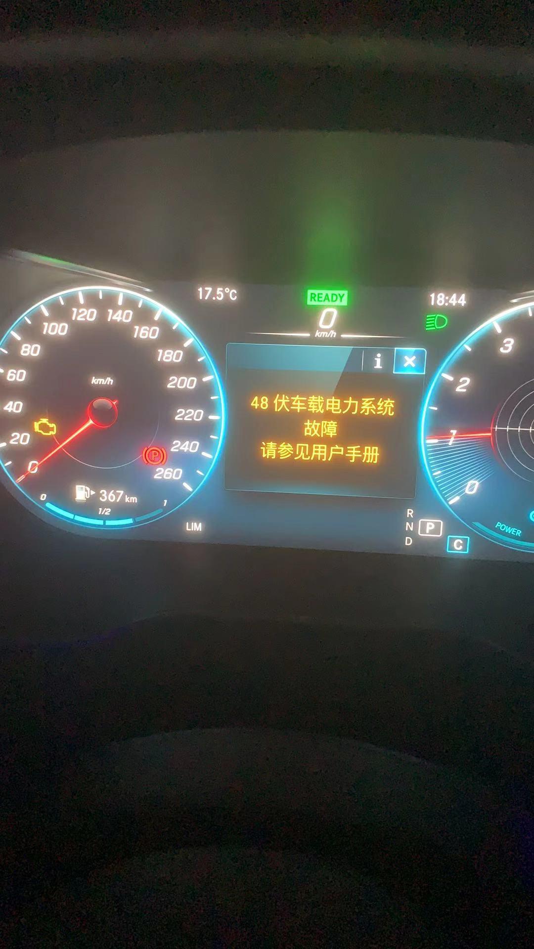 奔驰-C260L新车换电机