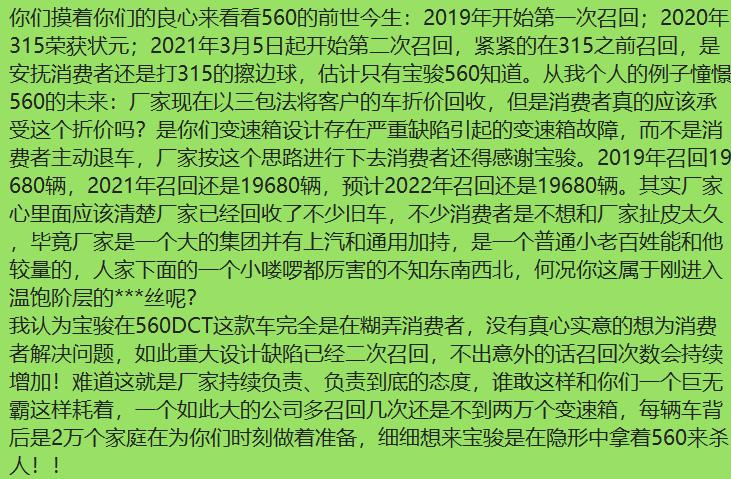 宝骏-560 DCT已坏一月多,资料已递交给相关人士不向前推进,无人理睬