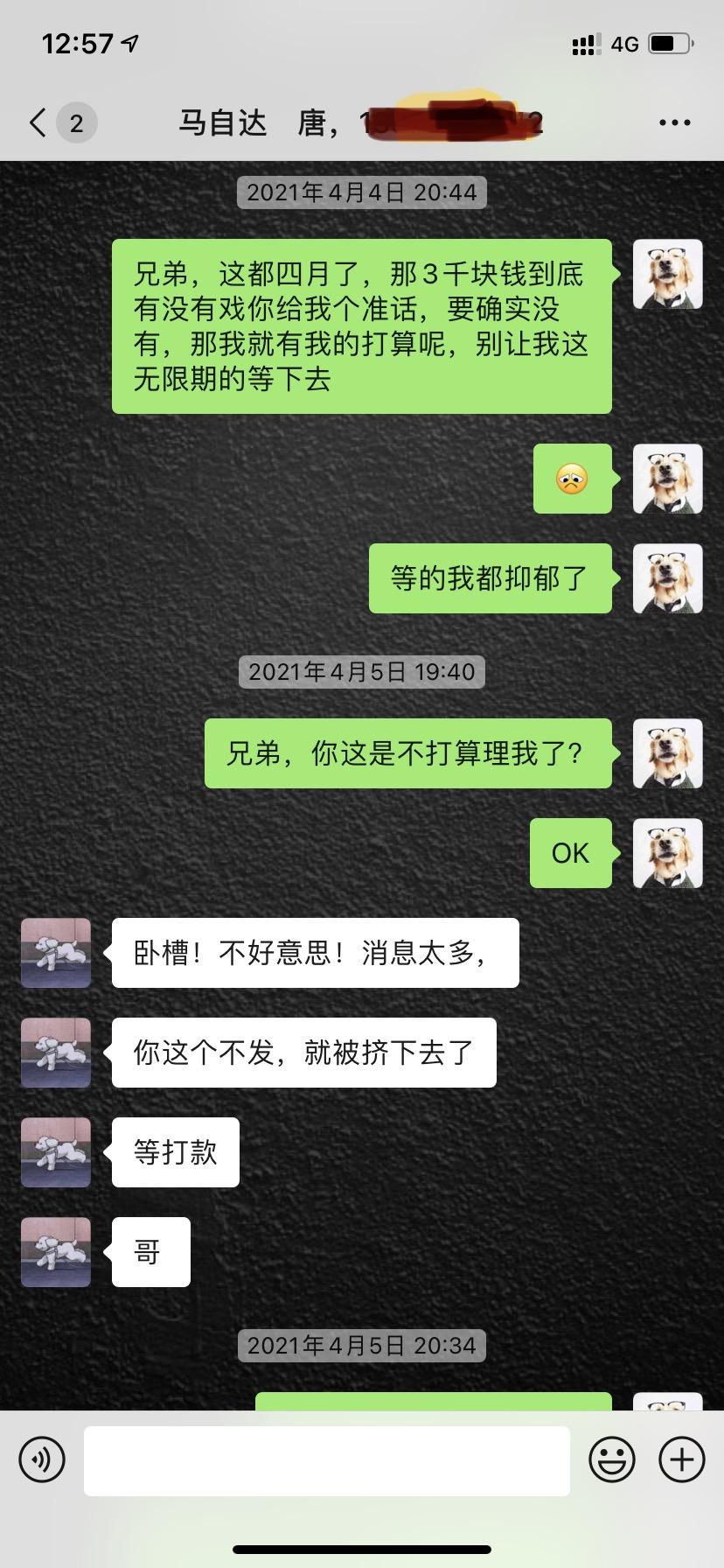 马自达-CX-4 欺诈消费 承诺不履行