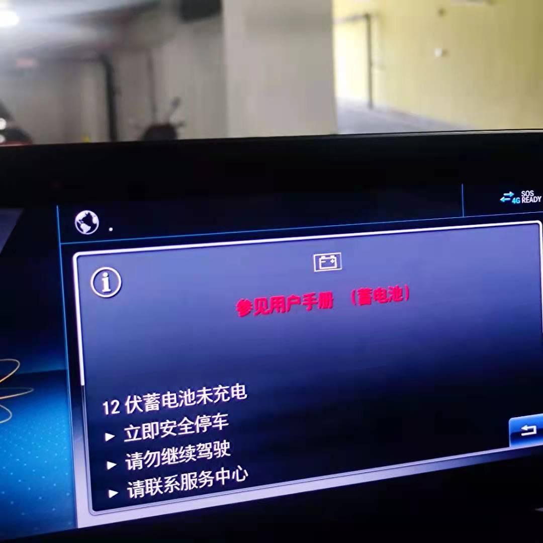 奔驰-C260落地3天里程不足150公里,出现48V系统缺陷不能行驶