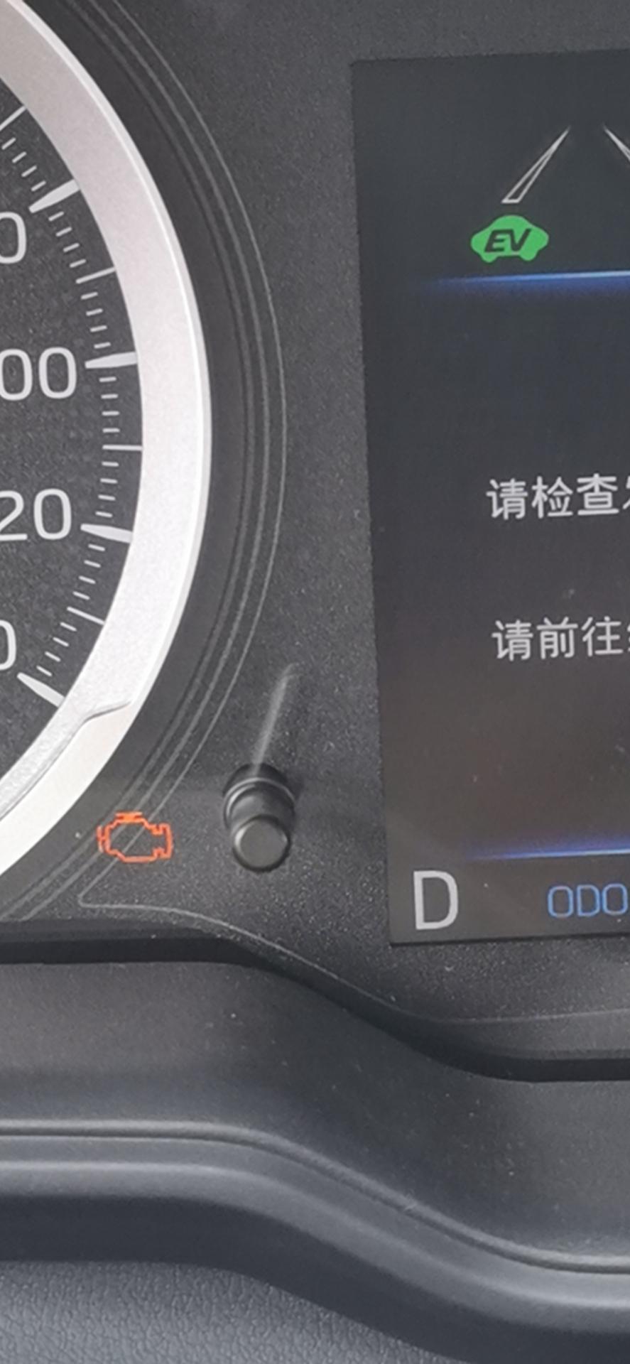 丰田-雷凌双擎E,刚提车加满油,发动机出现故障灯。